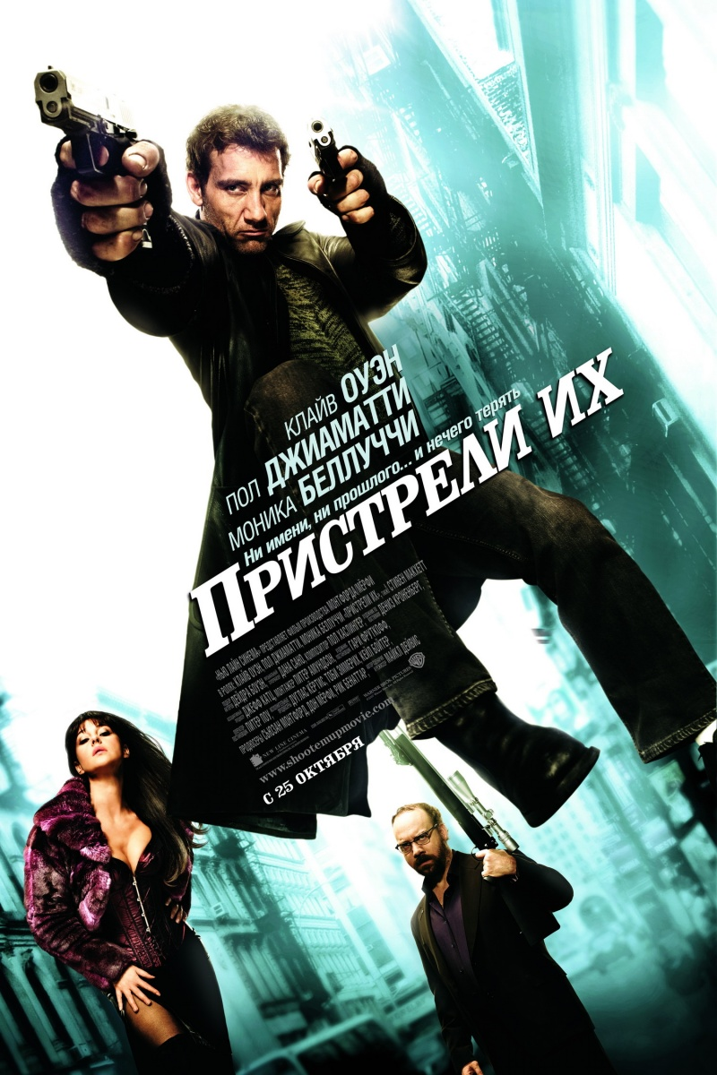 Пристрели их (Shoot 'Em Up) 2007