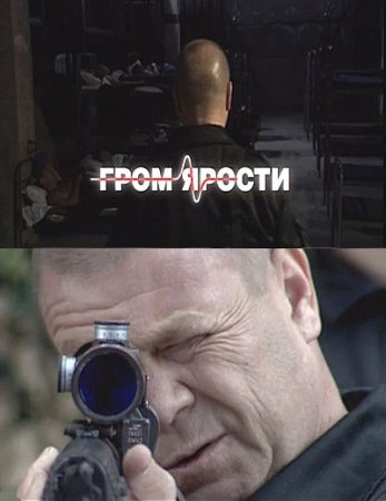 http://mobi-live.ru/uploads/posts/2010-11/thumbs/1288596633_film-grom-yarosti.jpg