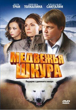 Медвежья шкура (2010)