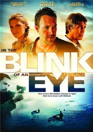 Во мгновение ока  (In the Blink of an Eye) 2009