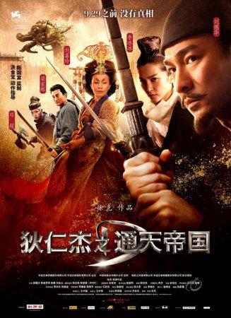 Детектив Ди (Di Renjie) 2010