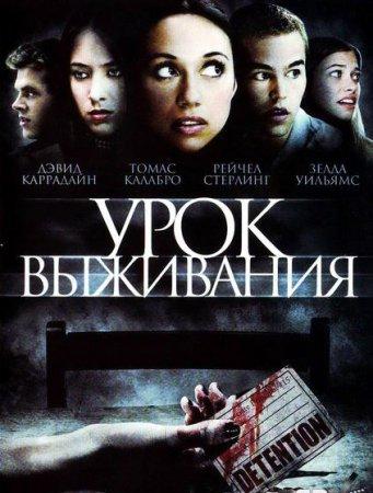 http://mobi-live.ru/uploads/posts/2010-11/thumbs/1289801882_film-uroki-vyzhivaniya.jpg