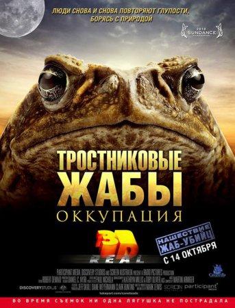 Тростниковые жабы: Оккупация  (Cane Toads: The Conquest)  2010