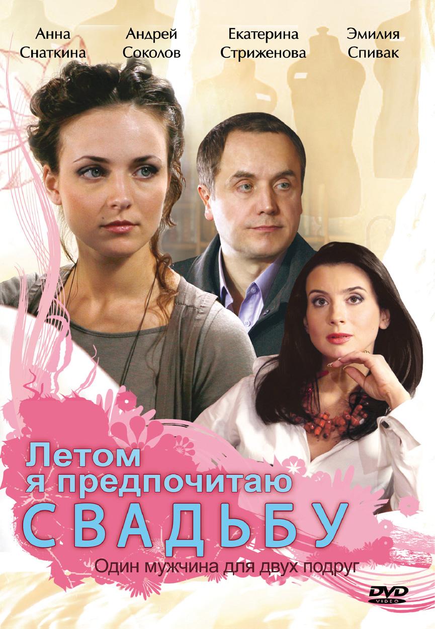 Российские мелодрамы смотреть онлайн бесплатно 10 фотография