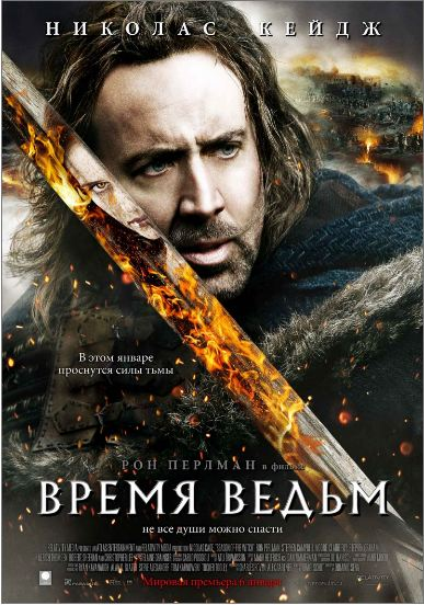 Время ведьм (Season of the Witch) 2011