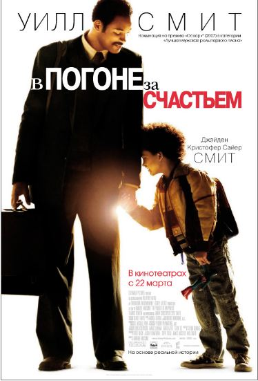 � ������ �� �������� (The Pursuit of Happyness) 2006