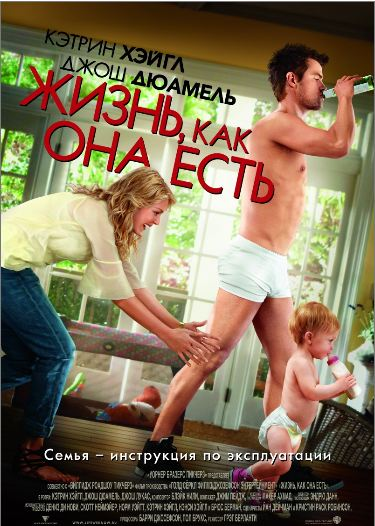 �����, ��� ��� ���� (Life as We Know It) 2010
