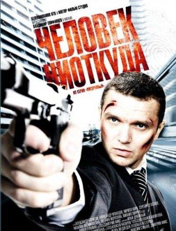 http://mobi-live.ru/uploads/posts/2010-12/thumbs/1291625967_film-chelovek-niotkuda.jpg