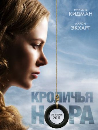 Кроличья нора (Rabbit Hole) 2010