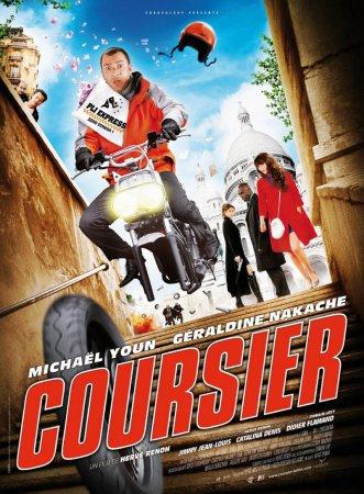 Курьер (Coursier) 2010