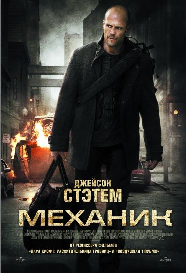 Механик (The Mechanic) 2011
