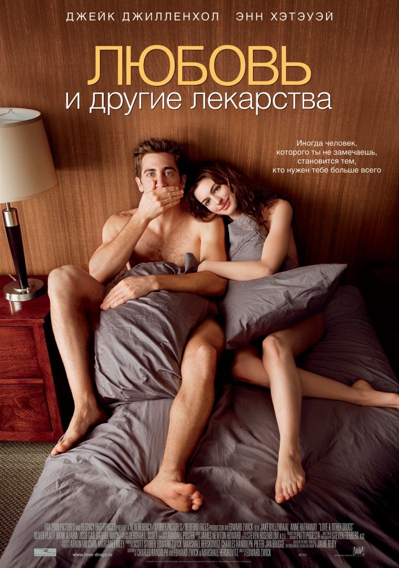 Любовь и другие лекарства (Love and Other Drugs) 2010