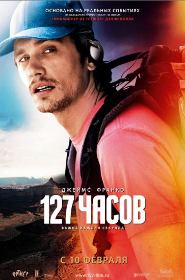 127 ����� (127 Hours) 2010