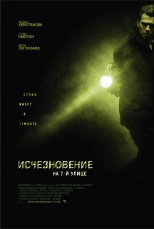 http://mobi-live.ru/uploads/posts/2011-01/thumbs/1296032295_uzhasy-ischeznovenie-na-7-j-ulice.jpg