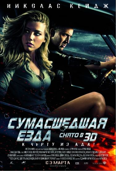 ����������� ���� / Drive Angry 3D (2011)
