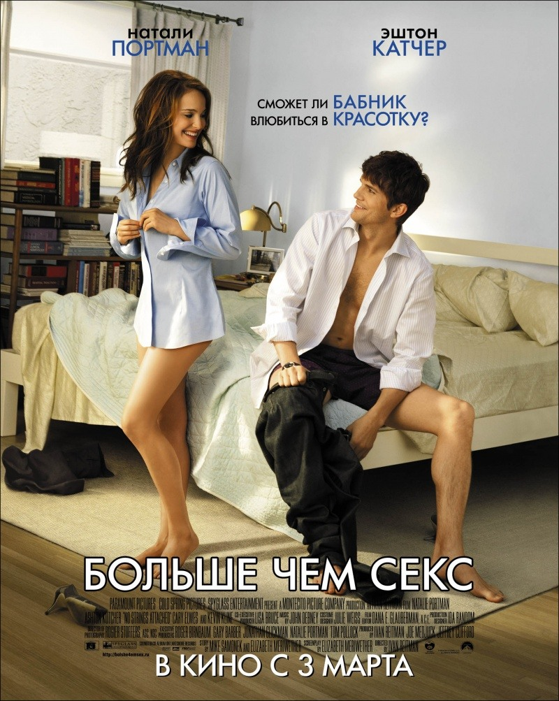 ������ ��� ���� (No Strings Attached) 2011