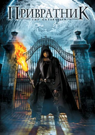 ����������  (The Gatekeeper) 2008