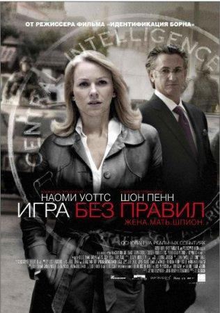 http://mobi-live.ru/uploads/posts/2011-02/thumbs/1296711560_igra-bez-pravil.jpg