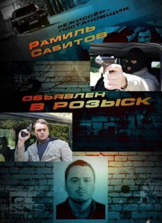 http://mobi-live.ru/uploads/posts/2011-02/thumbs/1297015824_serial-obyavlen-a-rozysk-2010.jpg