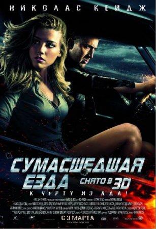 http://mobi-live.ru/uploads/posts/2011-02/thumbs/1297271639_film-sumashedshaya-ezda.jpg