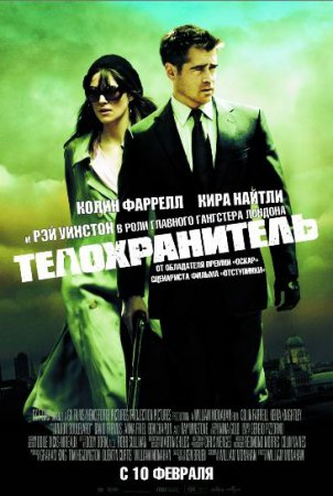 http://mobi-live.ru/uploads/posts/2011-02/thumbs/1297489739_film-teloxranitel.jpg