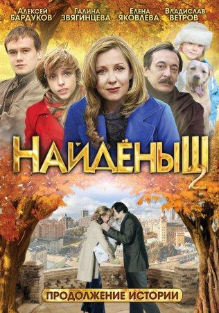 Найденыш 2 (2011)