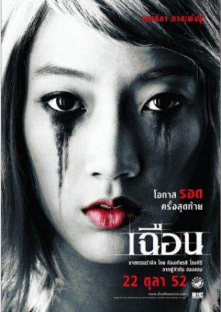 Расчлененка (Cheun) 2009