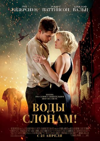 ���� ������! (Water for Elephants) 2011
