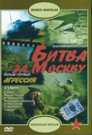 Фильм Битва за Москву