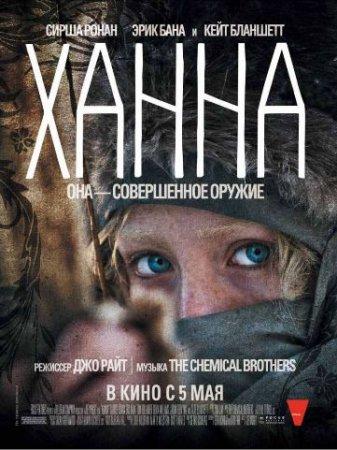 Ханна. Совершенное оружие (Hanna) 2011