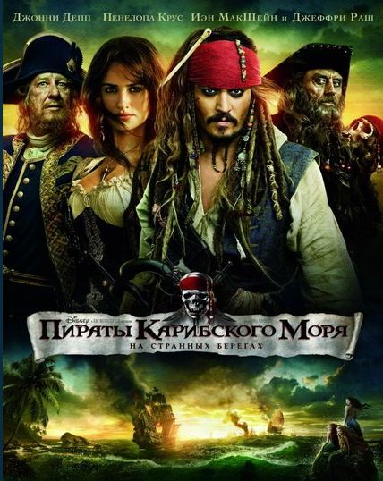 Пираты Карибского моря: На странных берегах (Pirates of the Caribbean 4: On Stranger Tides) 2011