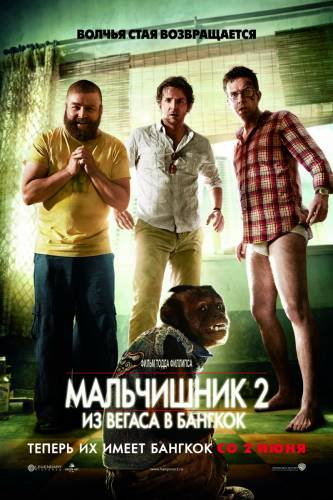 ���������� 2: �� ������ � ������� (The Hangover Part II)