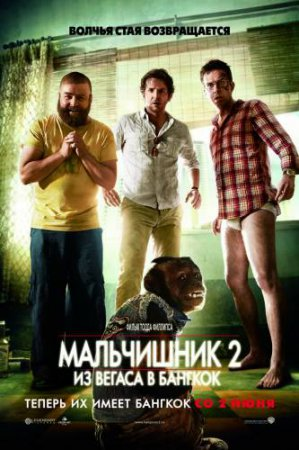 Мальчишник 2: Из Вегаса в Бангкок (The Hangover Part II)