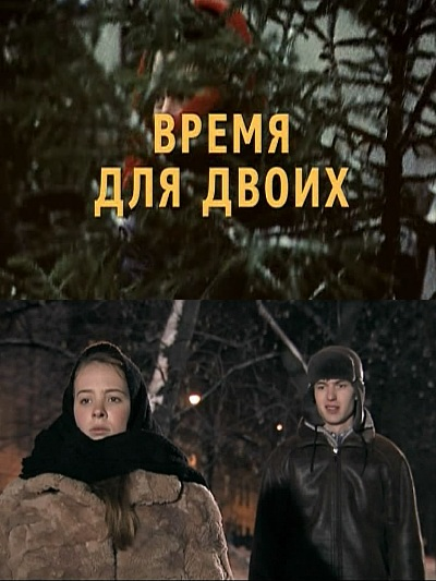vremya-dlya-dvoih-smotret-onlayn