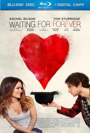В ожидании вечности (Waiting for Forever)