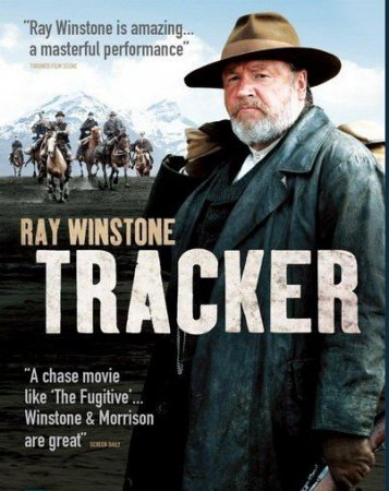 Следопыт (Tracker)
