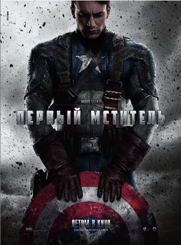 Первый мститель (Captain America: The First Avenger)