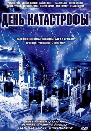 День катастрофы (Category 6: Day of Destruction)