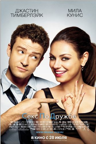 ���� �� ������ (Friends with Benefits)