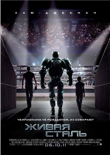 ����� ����� (Real Steel)