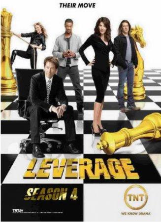 Воздействие - 4 сезон (Leverage)
