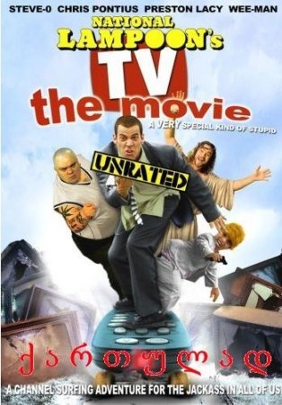 Тупицы / TV: The Movie (2006) DVDRip