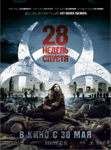 28 ������ ������ (28 Weeks Later)