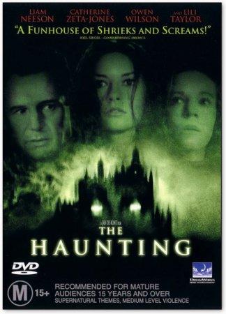Призрак дома на холме (The Haunting)