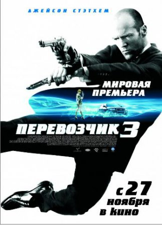 ���������� 1, 2. 3 (The Transporter)