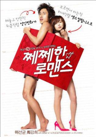 Роман для взрослых (Petty Romance) Jjae Jjae Han Romaenseu