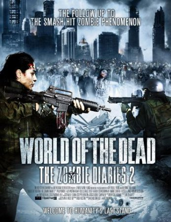 �������� ����� 2: ��� ������� (World of the Dead: The Zombie Diaries)