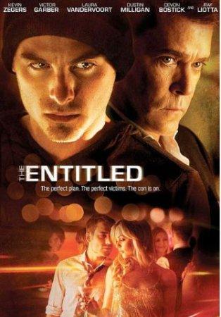 Неназванный (The Entitled)