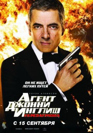 ����� ������ ������: ������������ (Johnny English Reborn)