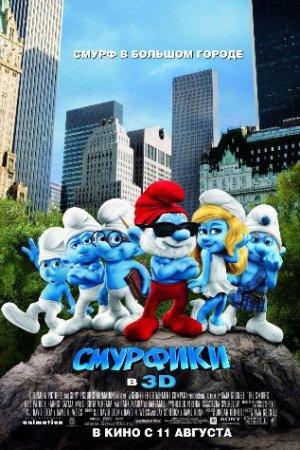 �������� (The Smurfs)